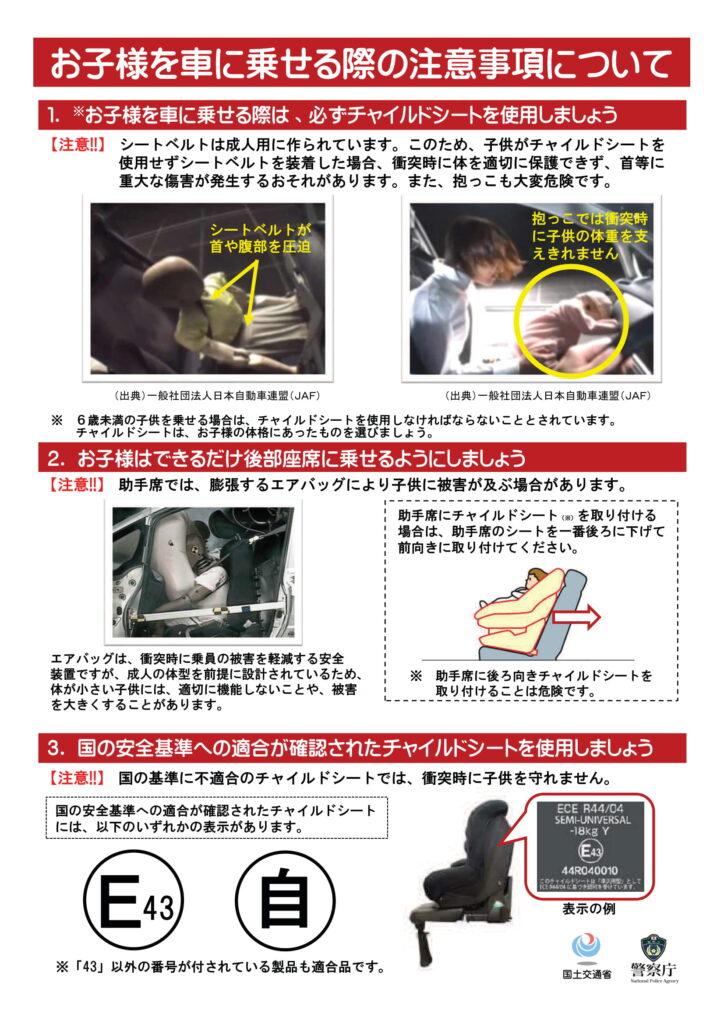 画像に alt 属性が指定されていません。ファイル名: kokkousyou_keisatutyou_leaflet-1-724x1024.jpg